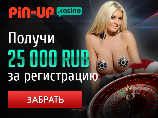 Пин ап ставки казино