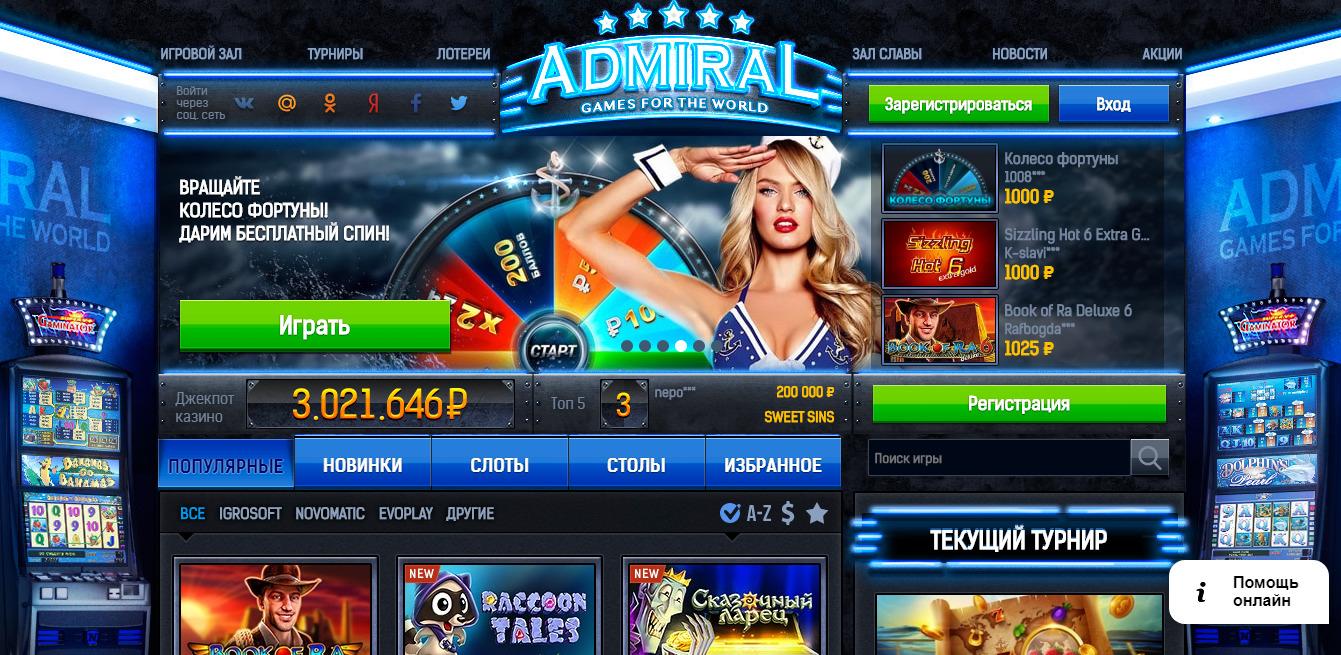 Как обыграть онлайн казино в бл