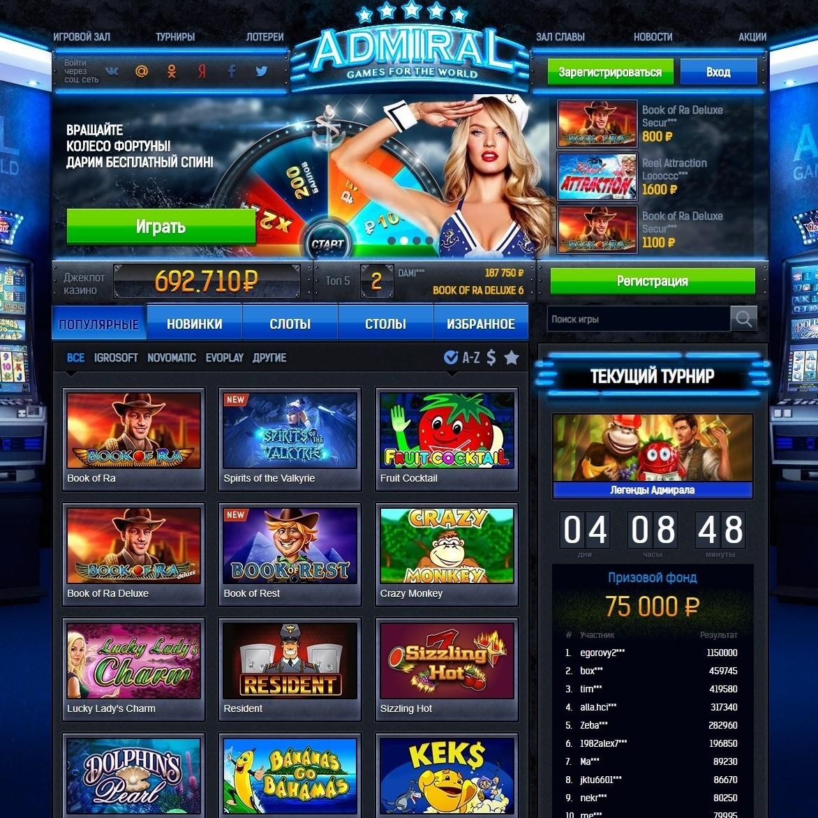 Игровые автоматы бесплатные новые игровые автоматы онлайн играть бесплатно и без регистрации кекс
