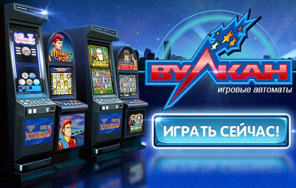 Скачать вулкан казино онлайн